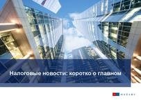 Presentation_Tax news_hot topics in brief, 26.07.pdf